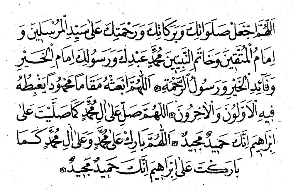 Salavat duası Arapça yazılışı