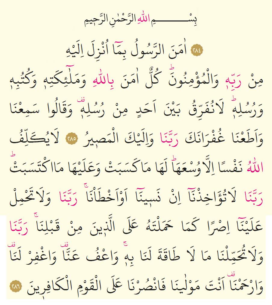 Amenerrasulü Arapça yazılışı ve okunuşu